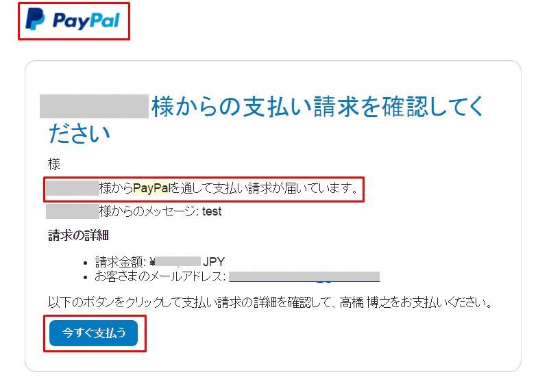 payment-ペイパル1
