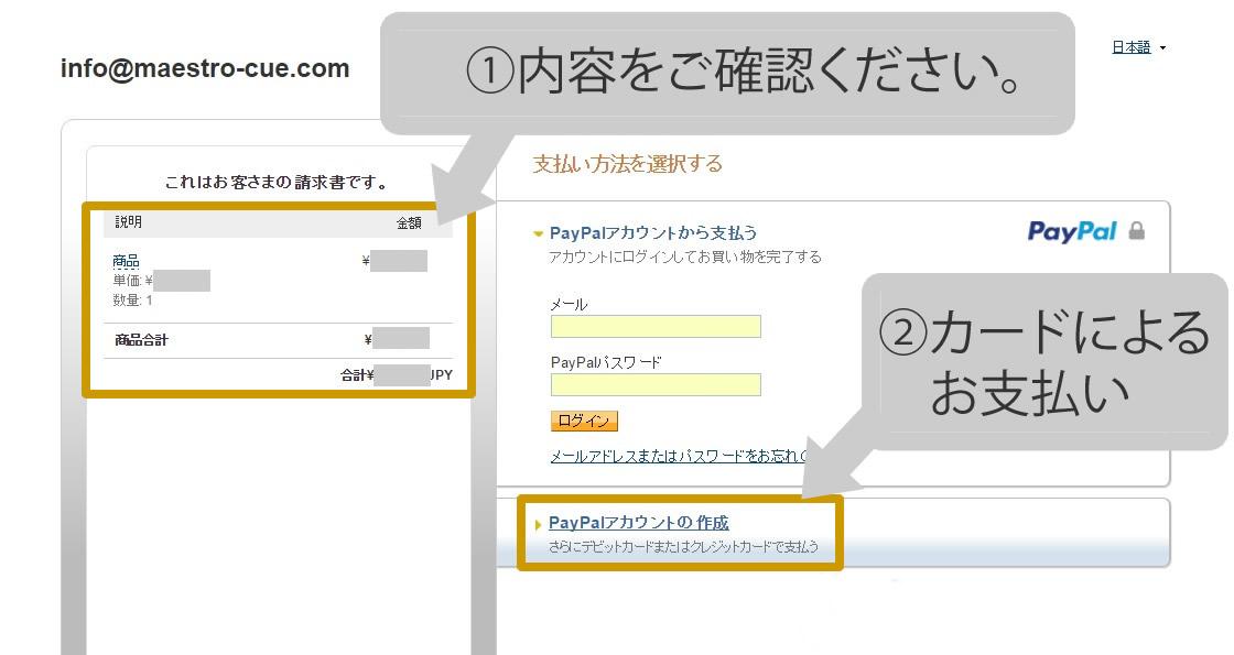 payment-ペイパル2