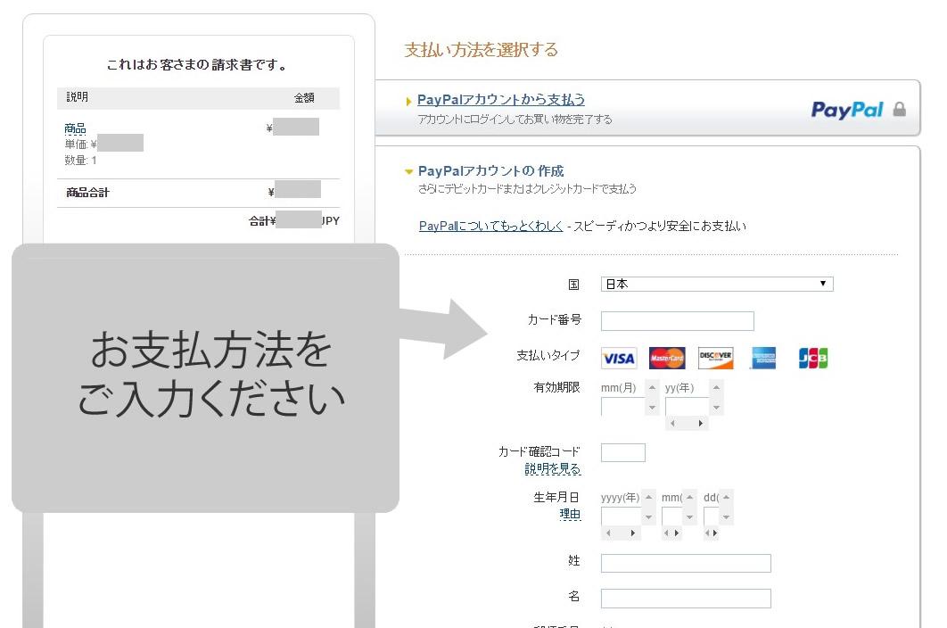 payment-ペイパル3